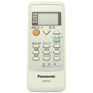 小型宅配便またはレターパック 在庫あり パナソニック 商品 セットアップ CWA75C3309X1 エアコン用リモコン