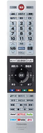 小型宅配便またはレターパック お歳暮 東芝 レグザ スピード対応 全国送料無料 CT-90487 テレビ用リモコン 75044787