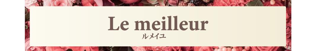 ルメイユ:ルメイユは、最良の商品をお届けするスキンケアメーカーです