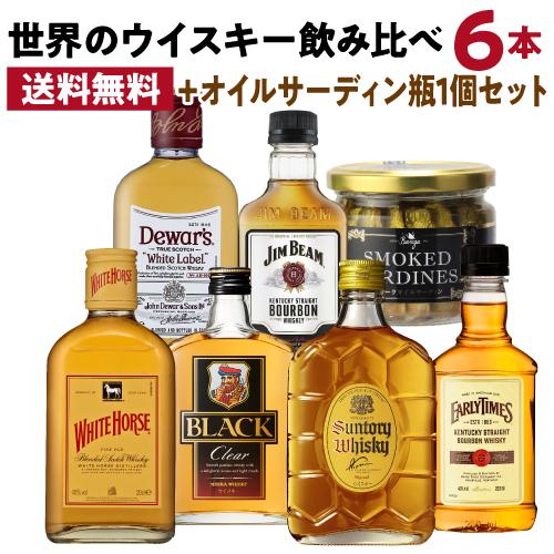 ウイスキー6本に オイルサーディン1個付いた飲み比べセット! 9/30限定 全品P3倍送料無料 ワールドウイスキー6本 (180~200ml) 飲み比べセット + オイルサーディン1個付 ウイスキー whisky ギフト デュワーズ ホワイトホース ジムビーム アーリータイムズ 角瓶 ブラックニッカ RSL