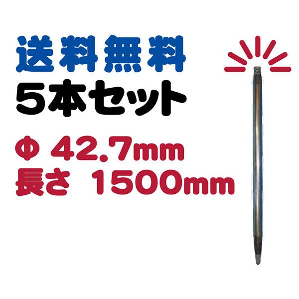 【送料無料】くい丸 Φ42.7mm H1500mm 5本セット 君岡鉄工(株)