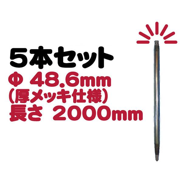 【送料無料】くい丸 Φ48.6mm H2000mm 厚めっき仕様 5本セット 君岡鉄工(株)
