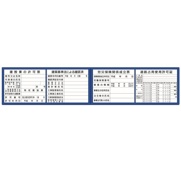 フラットパネル法定表示板(ブルーベース) 4点タイプ HR-154A