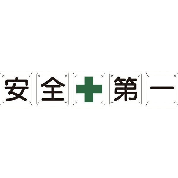 構内用標識 安全 第一 5枚1組 日本緑十字 600×600mm スチール 卓抜 2020A/W新作送料無料 134201