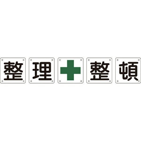 構内用標識 整理整頓 5枚1組 ☆正規品新品未使用品 600×600mm 定番の人気シリーズPOINT(ポイント)入荷 スチール 日本緑十字 134202