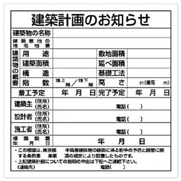 建築計画のお知らせ 東京都型 エコユニボード 900×900mm 大好評です 302-21 上等 ユニット