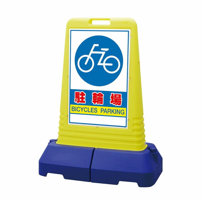 ユニット UNIT サインキューブトール駐輪場 引き出物 安心の実績 高価 買取 強化中 865-451 片面