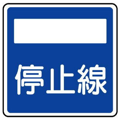 ユニット UNIT 指示標識 ショッピング 日本全国 送料無料 406の2 894-25 停止線