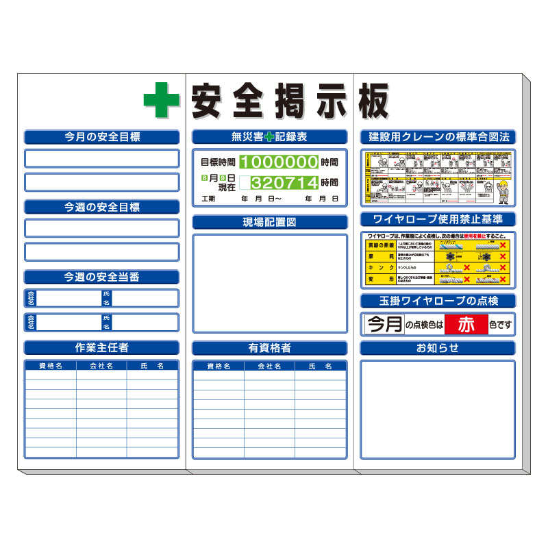 ユニット UNIT 安全掲示板 313-92A 中 日本 標準タイプ おすすめ特集