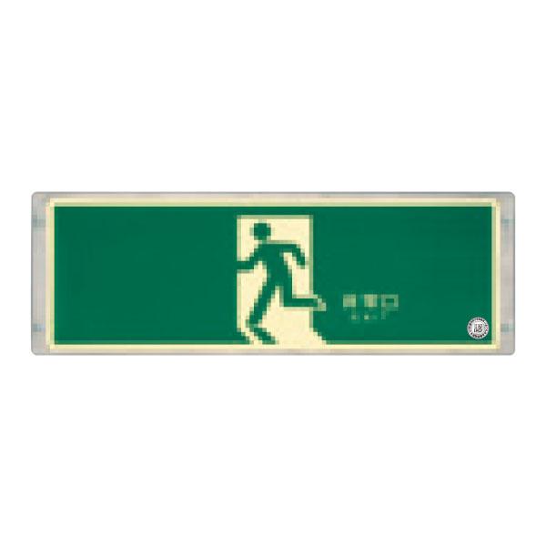 高輝度蓄光式避難口誘導標識 矢印なし 130×384 515-S
