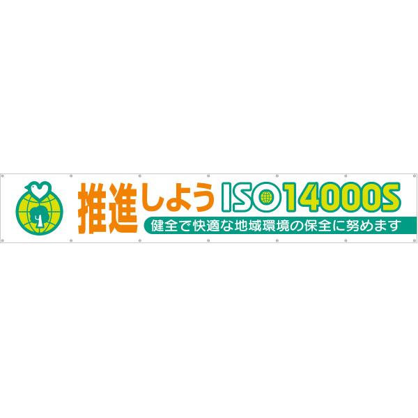大型横幕 推進しようISO14000S 696-C