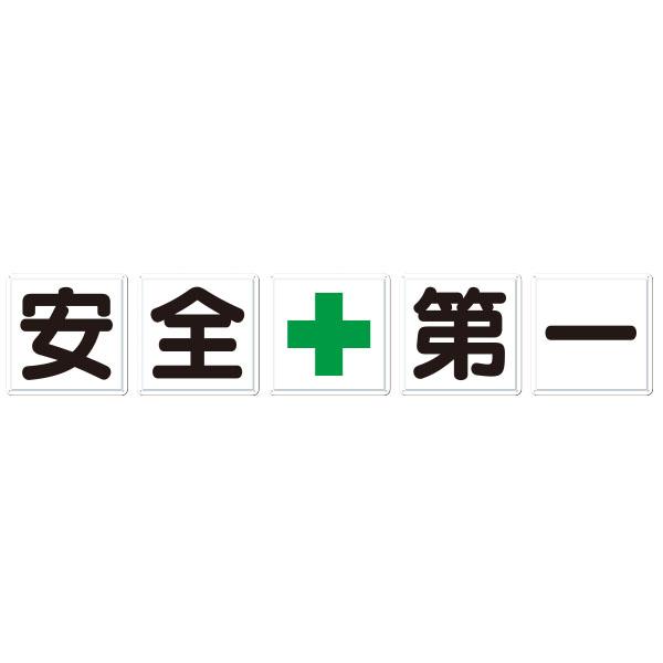 一文字看板[安全+第一]5枚組(中)J-2