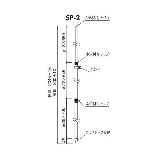 アルミ製伸縮式旗竿 2m(3本継ぎ) SP-2
