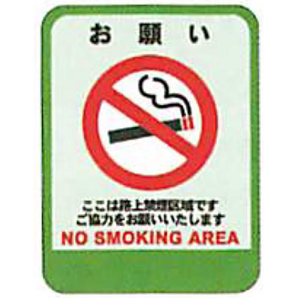 タフサインブライト「お願い ここは路上喫煙禁止区域~」 300×240mm ATS-04 30枚セット 安全企画工業