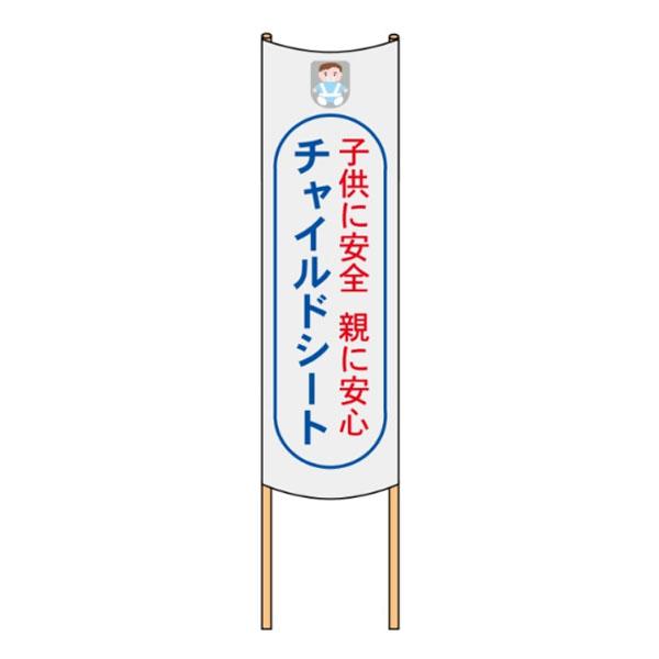 電柱に巻き付きタイプの交通立看板 子供に安全 親に安心 チャイルドシート お見舞い 1200×380 電柱 新着セール 全面反射 交通標語 301 立看板
