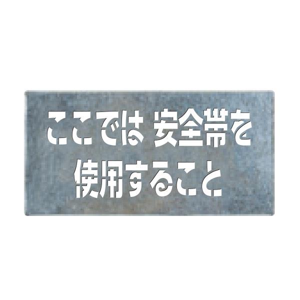 吹付プレート[ここでは安全帯を使用すること]横型 J-501
