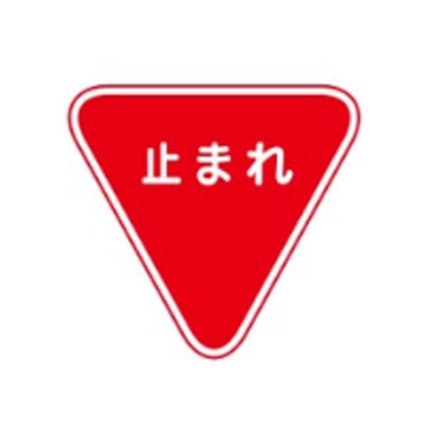 路面標識ステッカー 止まれ 路面1