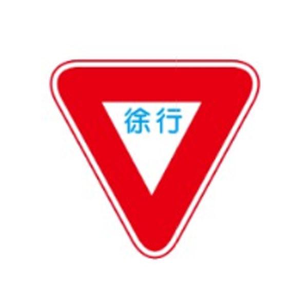路面標識ステッカー 徐行 路面2