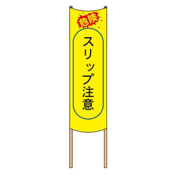 高い素材 おすすめ特集 危険 スリップ注意 1200×380 交通標語 電柱 全面反射 立看板 307