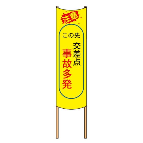 注意 この先交差点事故多発 1200×380 特価 交通標語 立看板 販売 316 電柱 全面反射