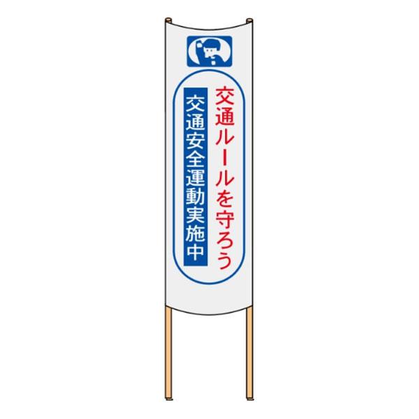 交通ルールを守ろう 交通安全運動実施中 1200×380 交通標語 立看板 電柱 全面反射 322