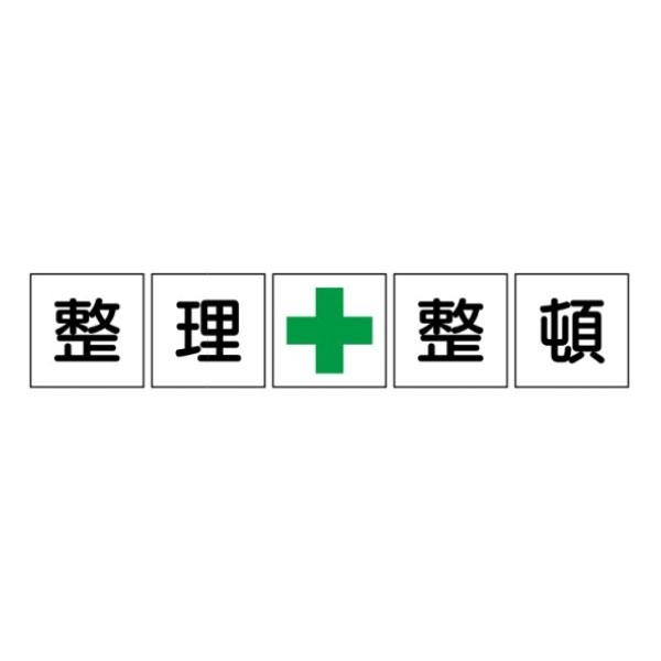 整理整頓 緑十字 一文字看板 メラミン焼付鉄板製 900×900 5枚1組 F19