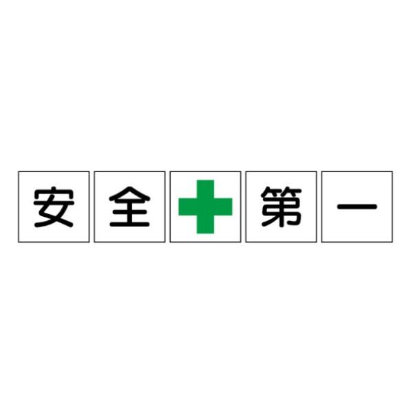 安全第一 緑十字 一文字看板 メラミン焼付鉄板製 600×600 5枚1組 F53