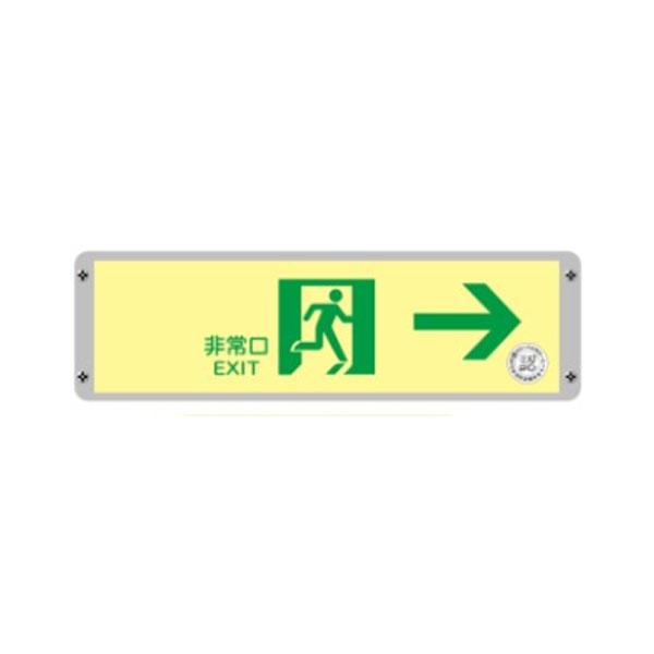 通路誘導標識 壁用 120×360 高輝度蓄光式 FRG-AP05
