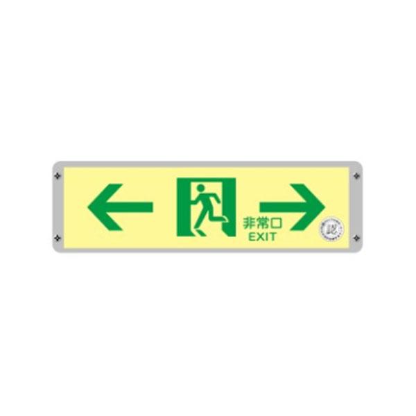 通路誘導標識 壁用 120×360 高輝度蓄光式 FRG-AP06