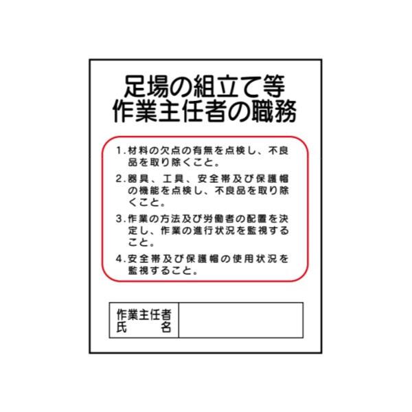 工事用看板 本店 日本正規代理店品 掲示板のことならルネへ1個~大量注文まで承ります 作業主任者の職務 足場の組立等 H500×W400 J