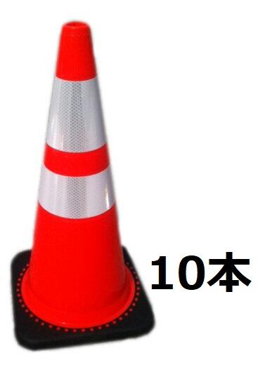 【10本セット】カラーコーン RSコーン レボリューションコーン レヴォリューションコーン トラフィックコーン 重量コーン レボコーン レヴォコーン 赤/白 3.5kg