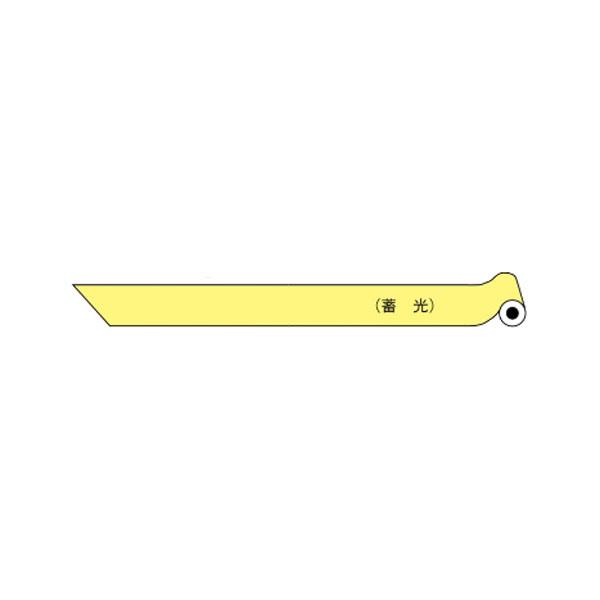 ガードテープ 蓄光 コンクリート用 70m/m巾×30m巻 テープ104(70巾)