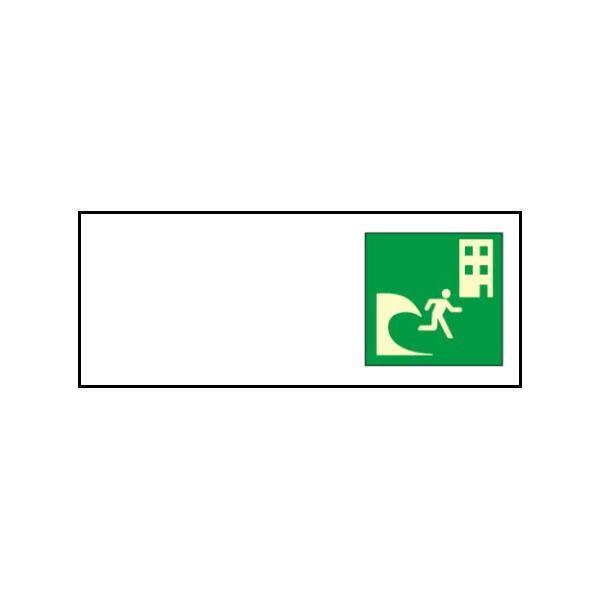 誘導標示板 シンボルマーク右 300×900 避難誘導標識 誘導板503(右)