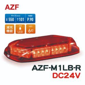 パトライト AZ型散光式警光灯 LED 赤 550mm AZF-M1LB-R (DC24V)