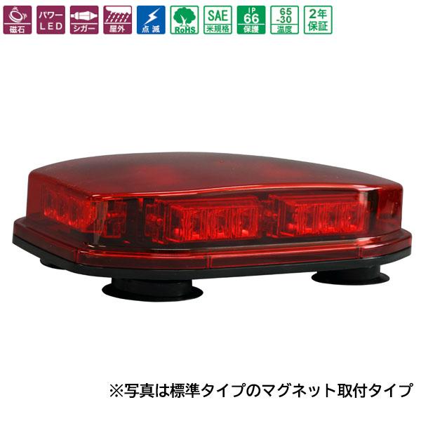 車両搭載用 散光式LED警光灯 ミニバー58型 赤 ライトバー 金具固定 NY9358型 NY3958R/K 日恵製作所