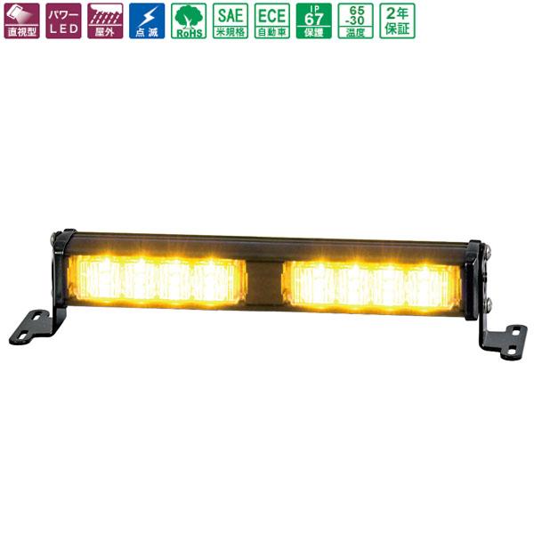 車載用LED警告灯 パワーフラッシュ 黄 NY9422型 連結タイプ NY9422Y 日恵製作所