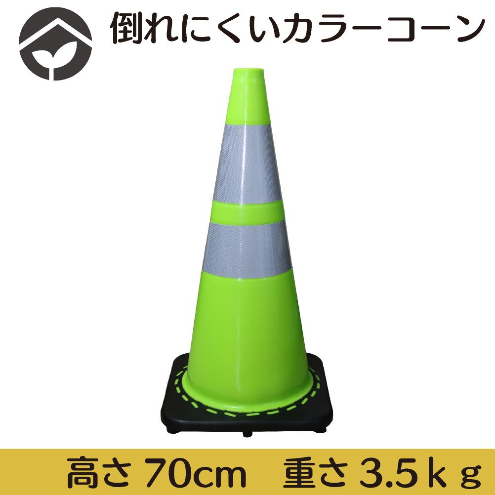 【送料無料】 10本セット 重し付きカラーコーン 黄緑色