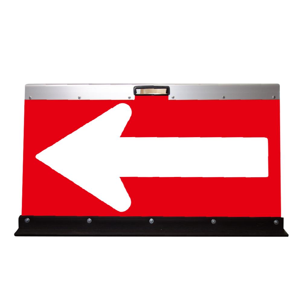 アルミ製折りたたみ矢印板(方向指示板)H550×W900(高輝度プリズム)赤地/白矢印