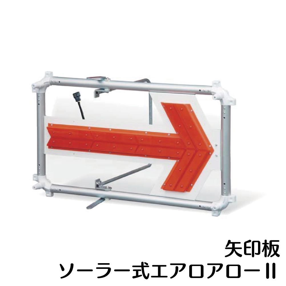 ソーラー式エアロアロー2 キタムラ産業 LED矢印版 方向指示