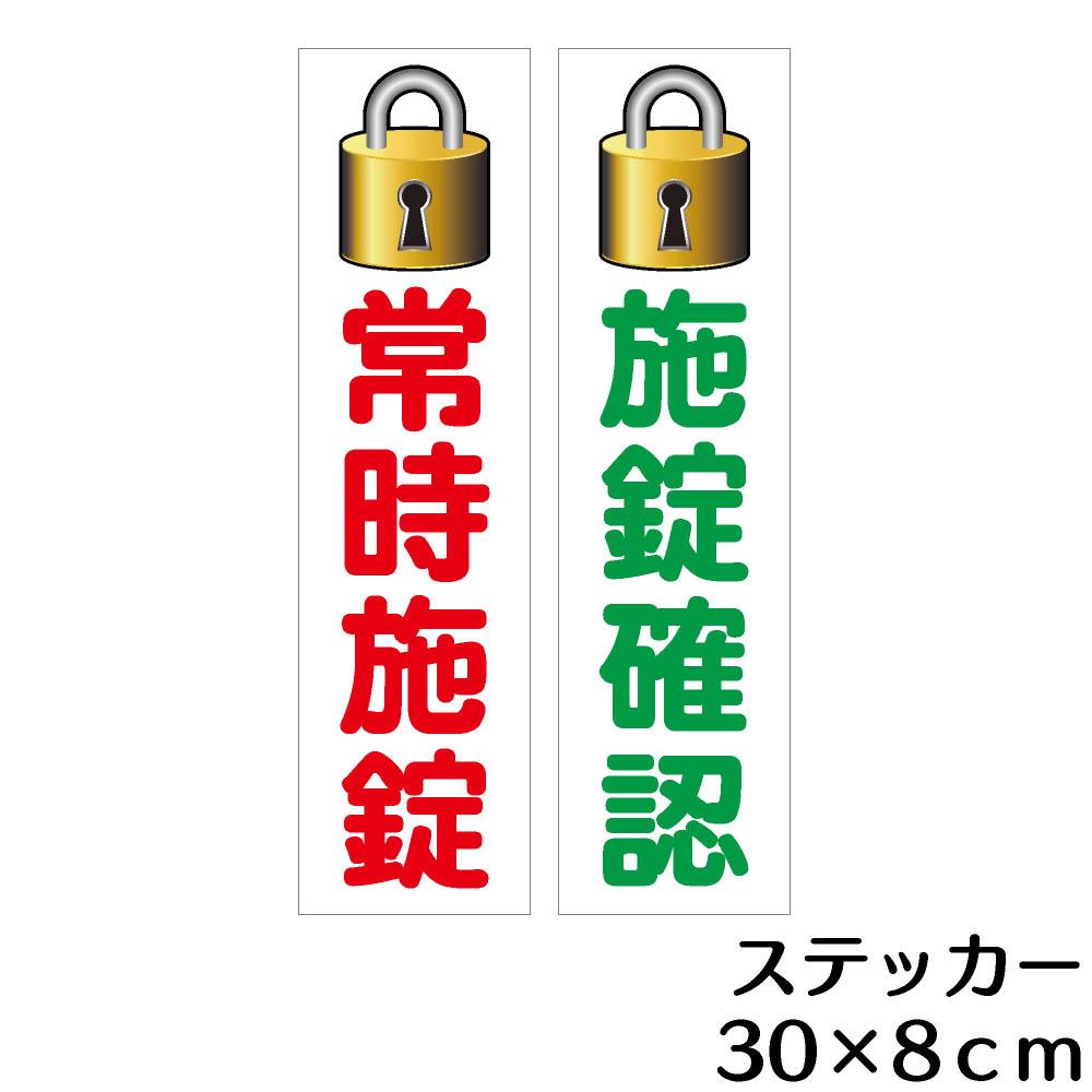 カラーコーンなどに貼り付けて看板に早変わり お得クーポン発行中 ステッカー H300×W80mm 施錠確認 ※アウトレット品 常時施錠