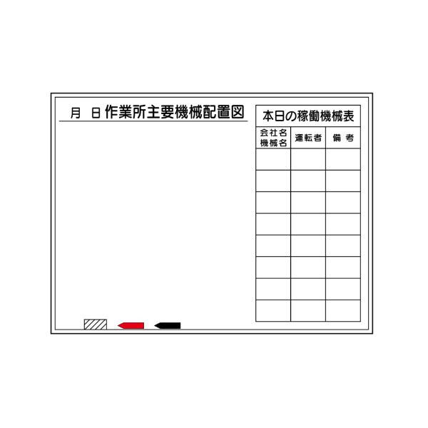 建設機械標識 作業所主要機械配置図 安全標識 900×1200m/m