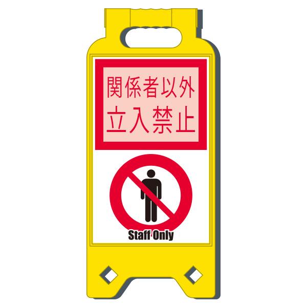 超高品質で人気の NSトロンパ 関係者以外立入禁止 (電源セット付) TR-2:資材・印刷のルネ 店-DIY・工具