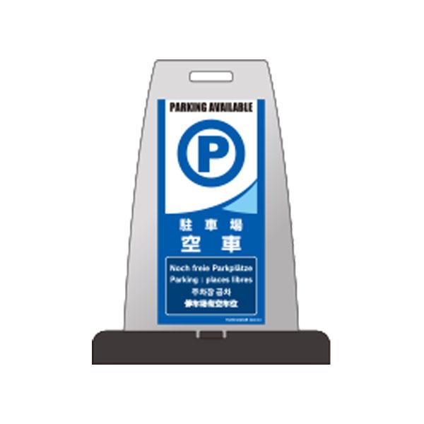 パイルアップスタンド 駐車場空車 両面表示 PS-16W