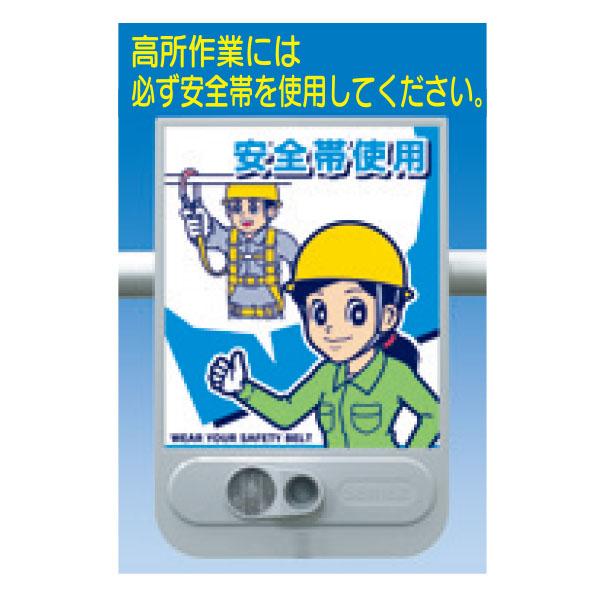 音声標識セリーズ「高所作業には必ず安全帯を使用してください」安全帯使用 SR-57