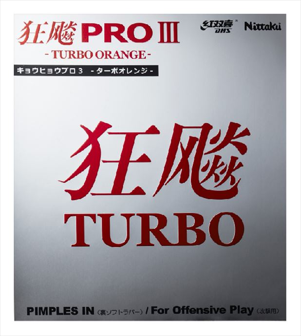 ■Nittakuのラバー Nittaku ニッタク 日本卓球 キョウヒョウPRO3 ターボオレンジ 1801 NR-8721 ラバー ブラック 商品 日本未発売 卓球