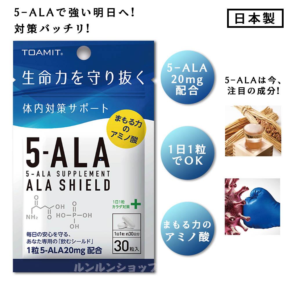 TV情報番組などで話題の商品!安心の日本製! 【10袋セット】日本製 TOAMIT 東亜産業 5-ALAサプリメント アラシールド 30粒入 約1か月分 アミノ酸 クエン酸 飲むシールド 体内対策サポート 5-アミノレブリン酸 毎日の健康に! MADE IN JAPAN