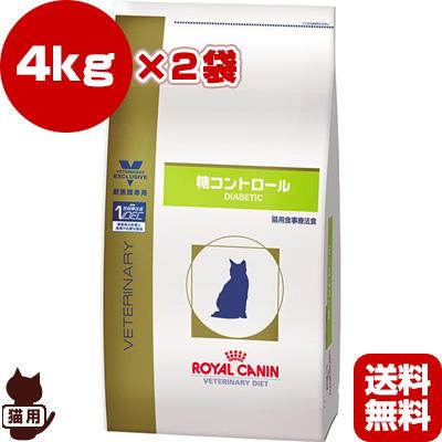 送料無料・同梱可 ベテリナリーダイエット 猫用 糖コントロール ドライ 4kg×2袋 ロイヤルカナン▼b ペット フード キャット猫 療法食