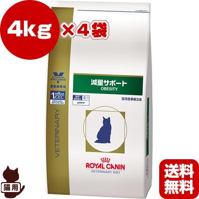 送料無料・同梱可 ベテリナリーダイエット 猫用 減量サポート ドライ 4kg×4袋 ロイヤルカナン▼b ペット フード キャット猫 療法食