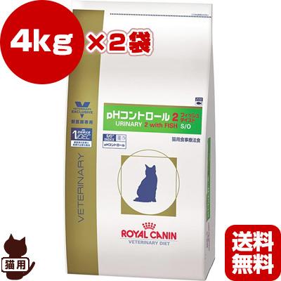 送料無料・同梱可 ベテリナリーダイエット 猫用 pHコントロール2 フィッシュテイスト ドライ 4kg×2袋 ロイヤルカナン▼b ペット フード キャット猫 療法食 下部尿路疾患