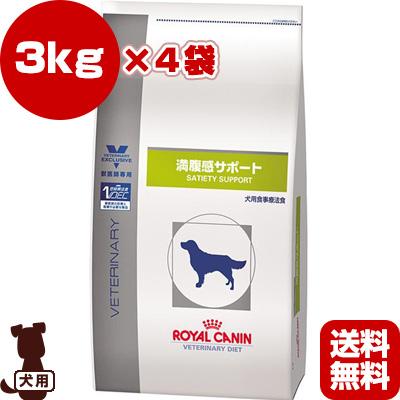 送料無料・同梱可 ベテリナリーダイエット 犬用 満腹感サポート ドライ 3kg×4袋 ロイヤルカナン▼b ペット フード ドッグ 犬 療法食